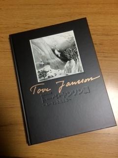 トーベ・ヤンソン展1.JPG