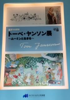 トーベ・ヤンソン展3.JPG
