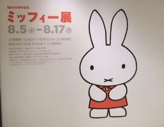 ミッフィー展3.JPG