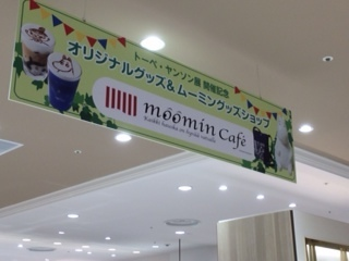 ムーミンカフェ2.JPG