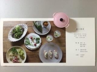夏の食卓.JPG