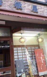 桔梗屋さん.JPG