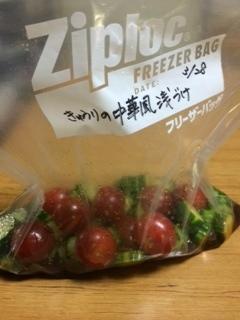 胡瓜の中華風浅漬け.JPG
