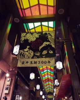 錦市場.JPG